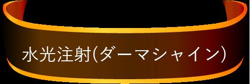 水光注射(ダーマシャイン)
