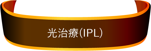 光治療(IPL)