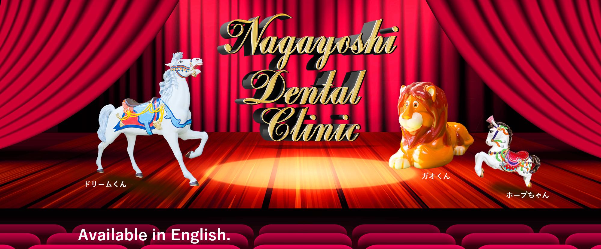 豊中 歯医者|患者様に優しい歯医者は「ながよしデンタルクリニック」