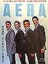 朝日新聞AERA