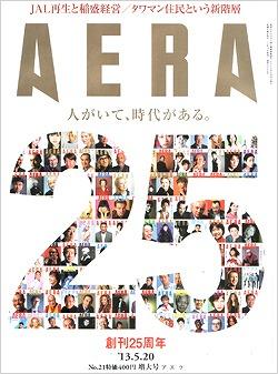 (雑誌取材)AERA取材