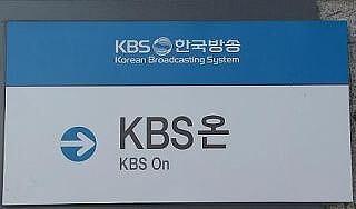 韓国kbs