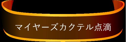 マイヤーズカクテル点滴