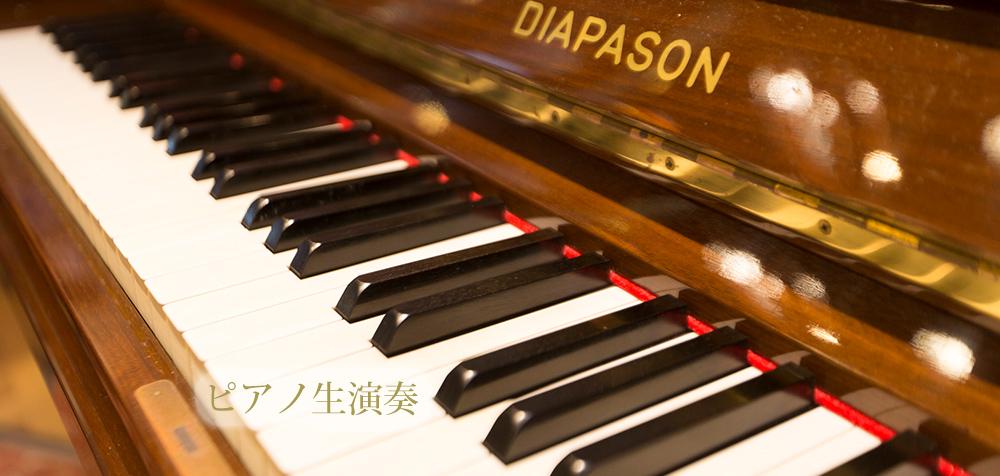 ながよしデンタルクリニックには、ピアノがございます。